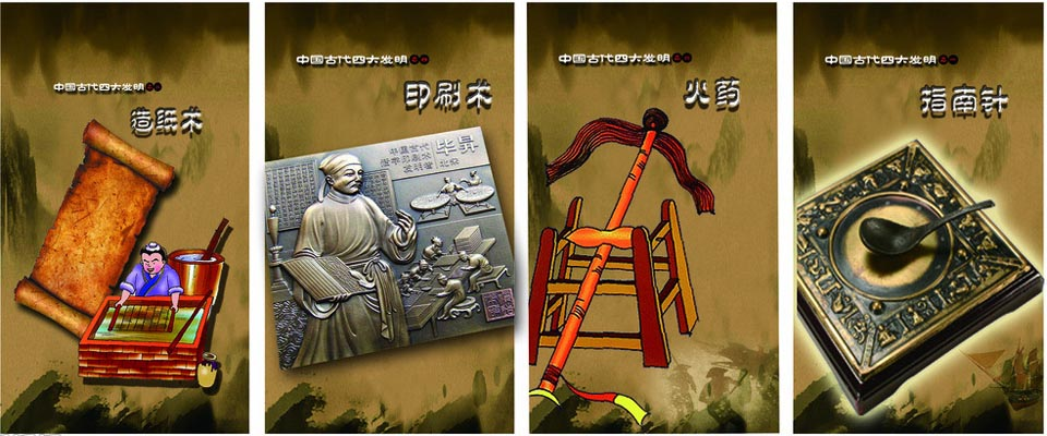 China's Four Great Inventions in Ancient time