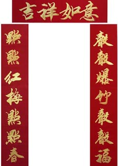 chinese duilian chinese couplet