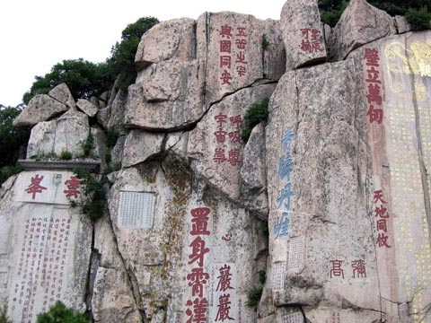 Mount Tai Inscriptions